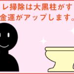 トイレ掃除はその家の大黒柱がすると金運がアップ