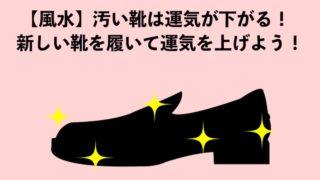 【風水】汚い靴は運気が下がる!