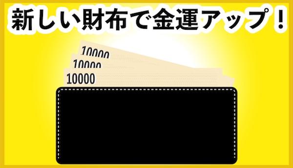 【風水】新しい財布は金運がアップ