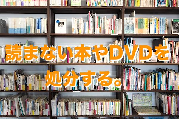 読まない本やDVDを 処分する。