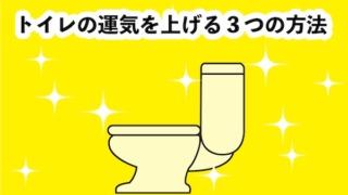 トイレの運気を上げる方法