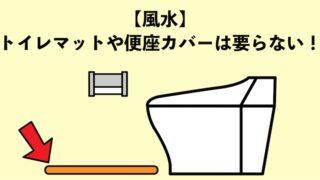 【風水】トイレマットや便座カバーなし