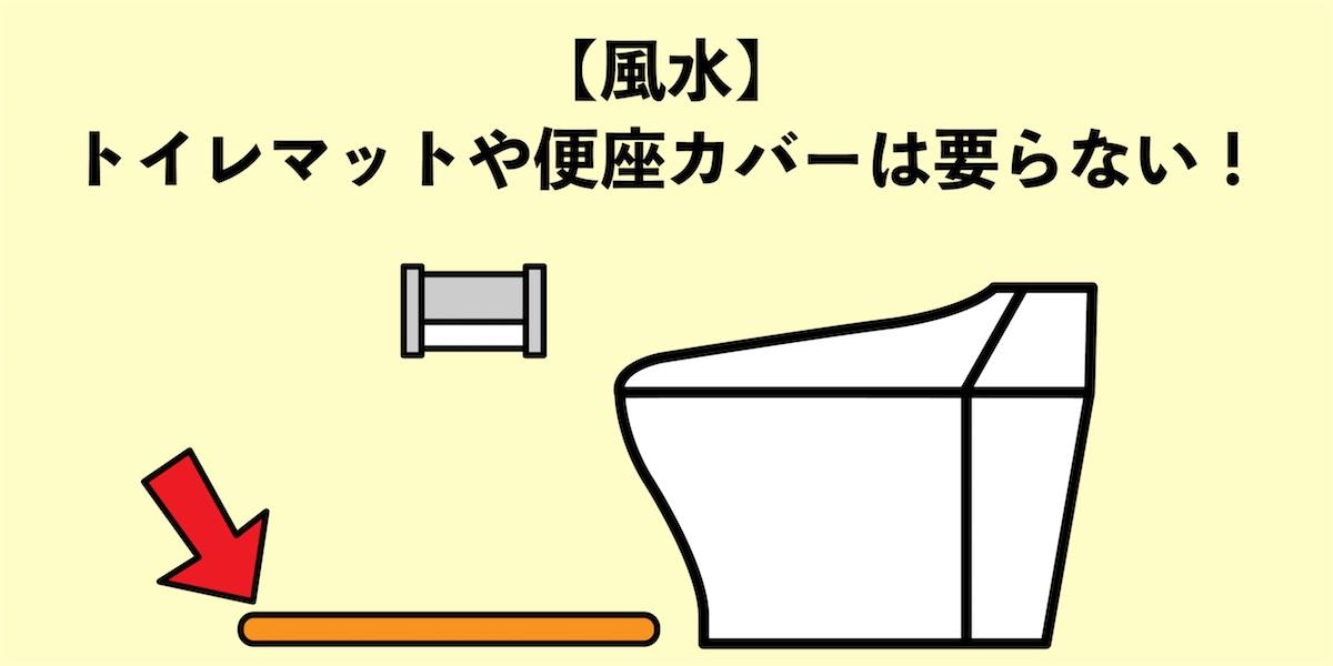 【風水】トイレマットや便座カバーは不要