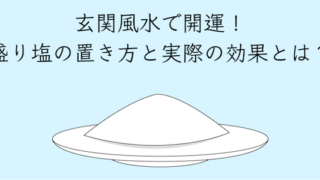 玄関風水で開運!盛り塩の置き方と効果