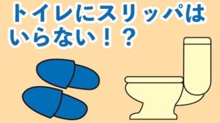 【風水】トイレに専用スリッパは要らない!